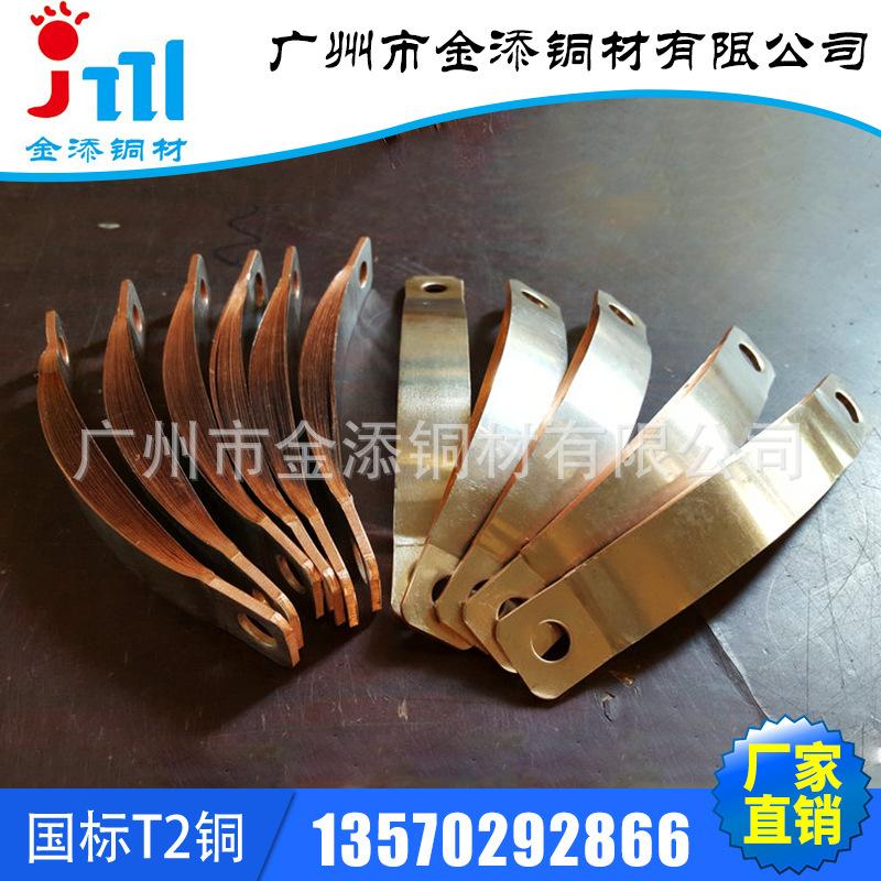 汽车电池铜皮软连接