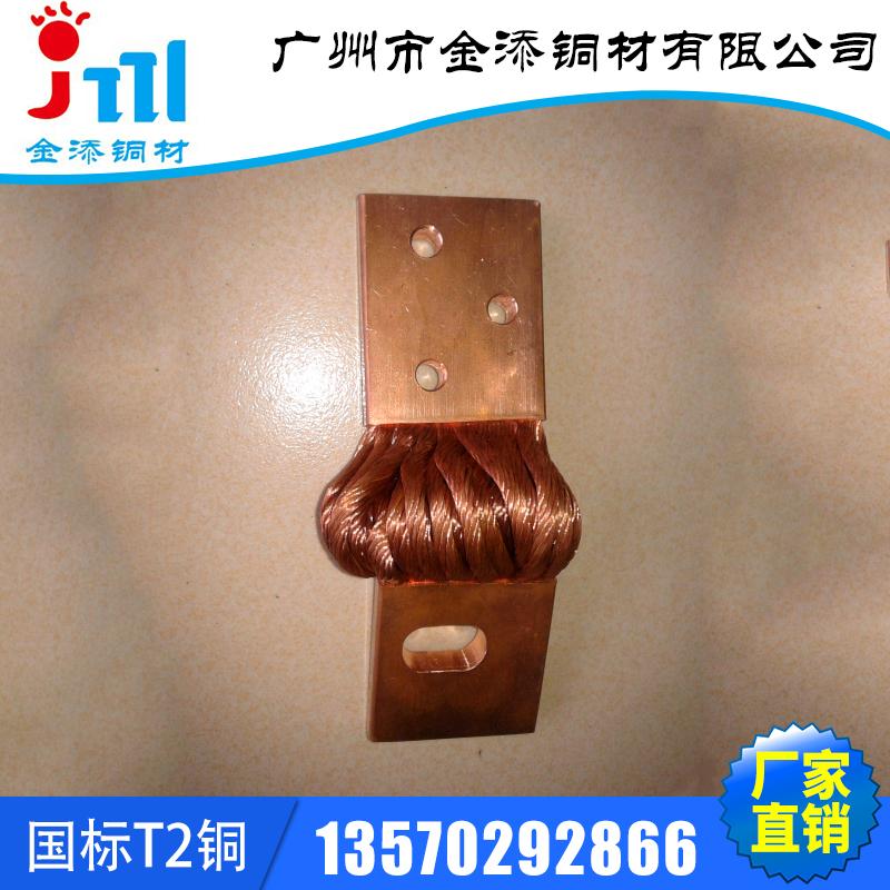 电柜铜软连接