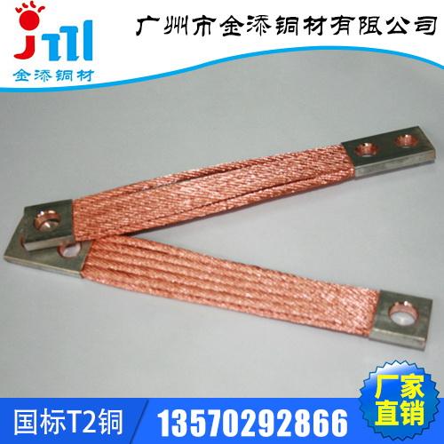 真空接触器软连接