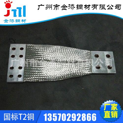厂家长期提供优质铜绞编织线软连接 编织线软连接质量可靠