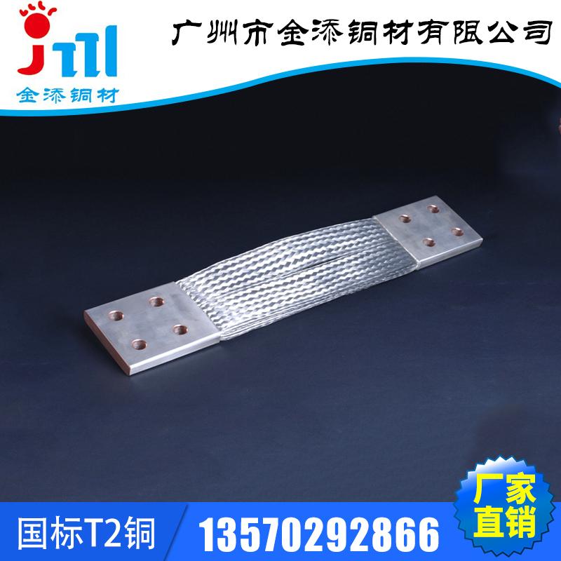 变压器铜编织软连接